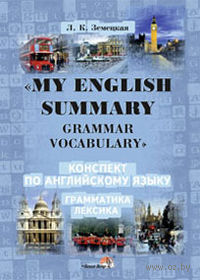 10430200_0_My_English_Summary_rammar_Vocabulary_Konspekt_po_angliyskomu_yaziku_L_Zemeckaya