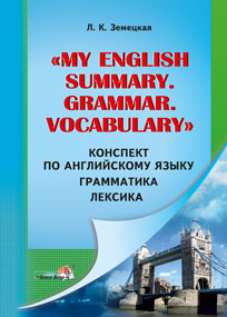 2252_My_English_Summary