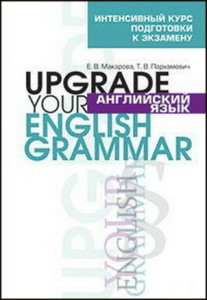 Upgrade_Your_English_rammar_Elena_Makarova_Tatyana_Parhamovich